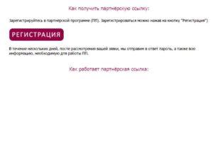 Условия сотрудничества с интернет-магазином Eroshop