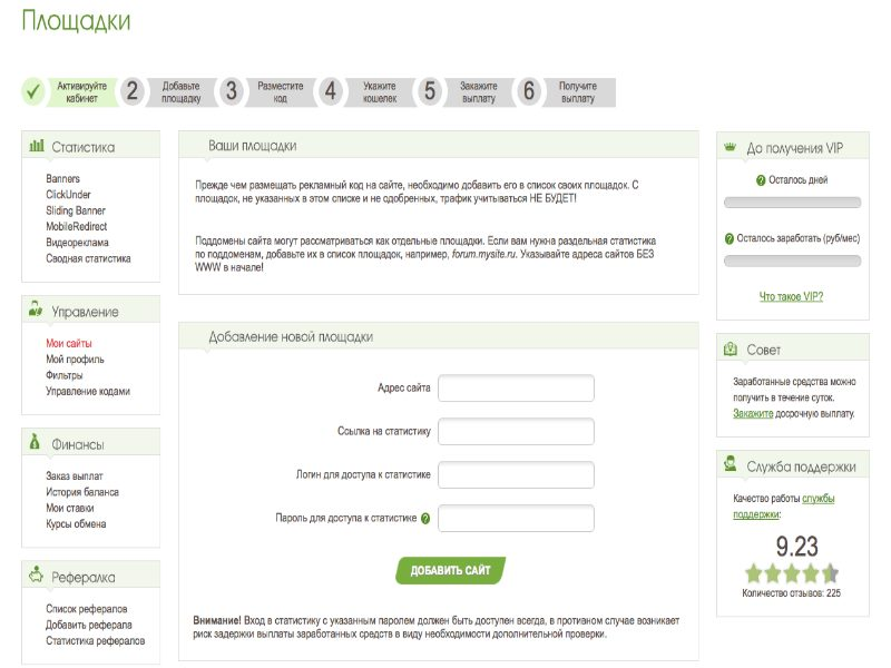 адвмакер - регистрация