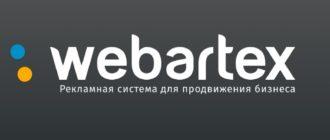 логотип вебартекса