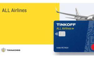 Тинькофф ALL Airlines –карта для путешественников. Плюсы и минусы