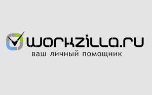 Как заработать на Work-Zilla.com — рекомендации для начинающих фрилансеров