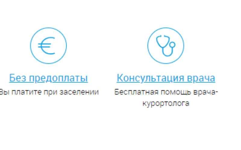 Сервис Sanatoriums.com продуман таким образом